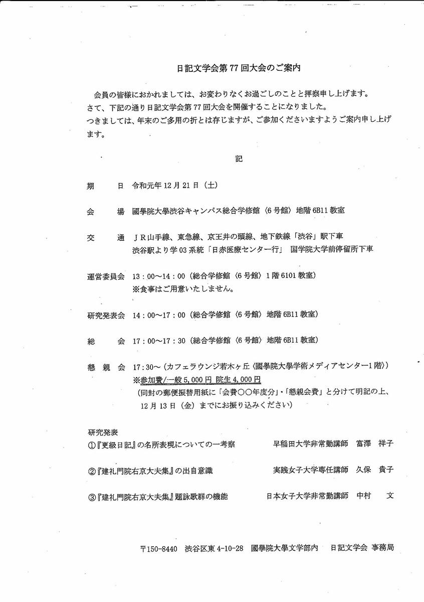 f:id:nikikenkyu:20191130170932j:plain