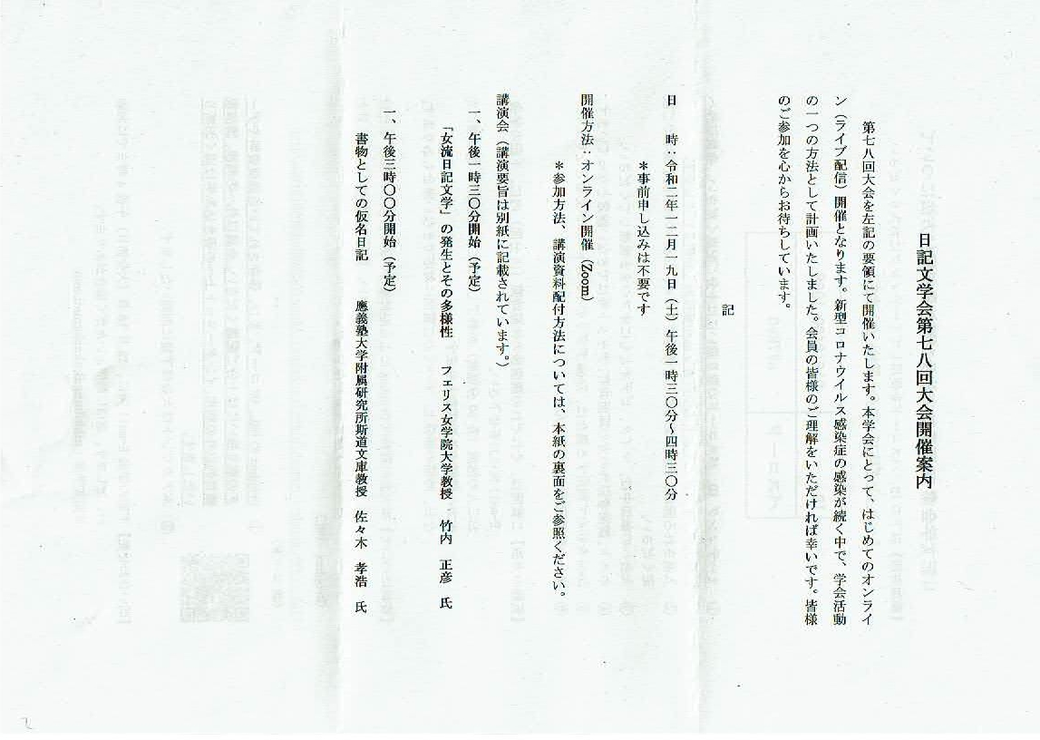 f:id:nikikenkyu:20201123123830j:plain