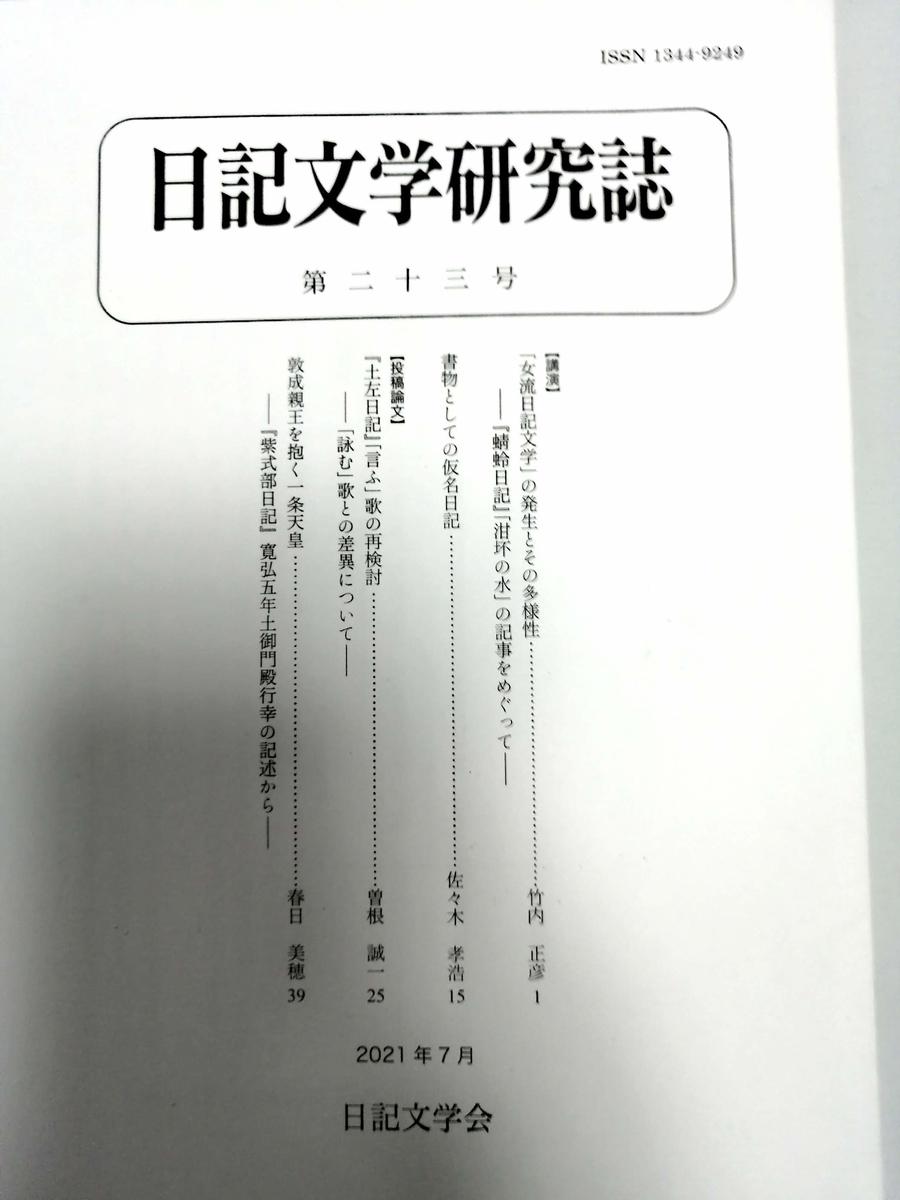 f:id:nikikenkyu:20210806180906j:plain