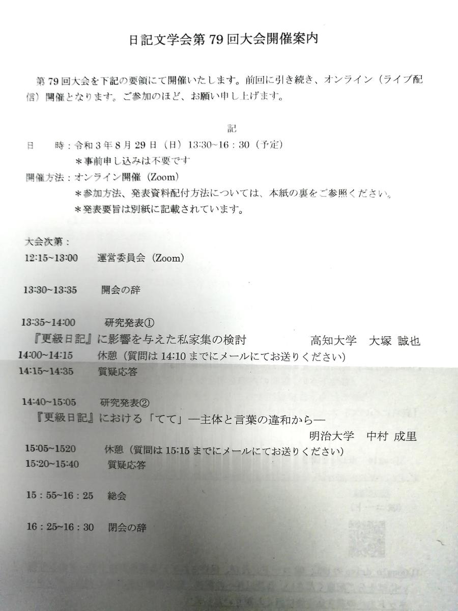 f:id:nikikenkyu:20210806181623j:plain