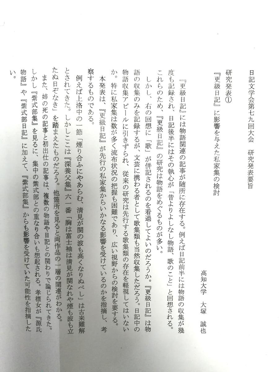 f:id:nikikenkyu:20210806181705j:plain