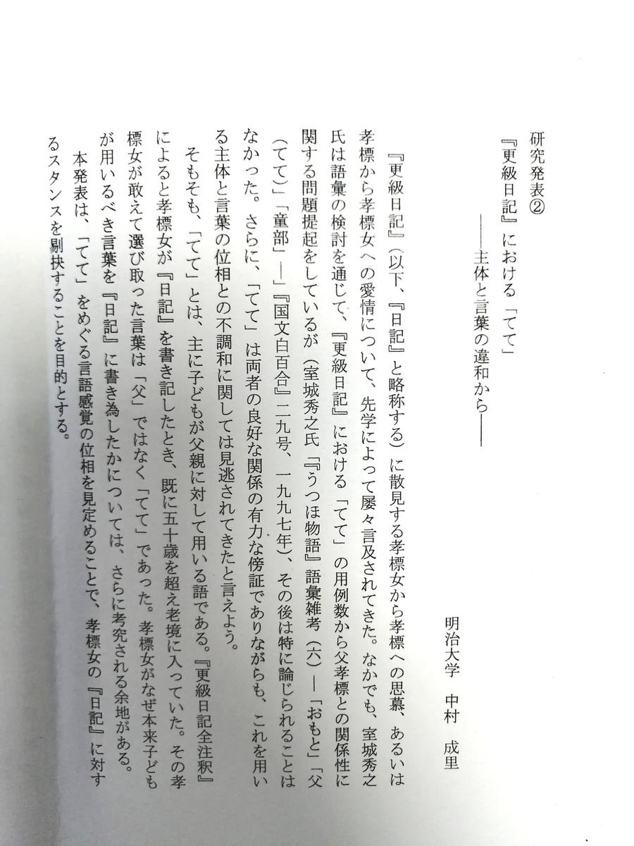 f:id:nikikenkyu:20210806181746j:plain