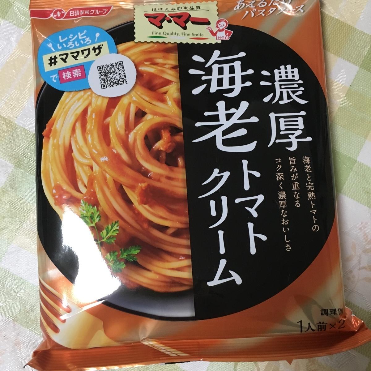 マ・マー 濃厚海老トマトクリーム