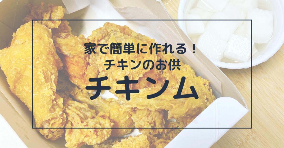 f:id:nikkankawaii:20210210182244p:plain