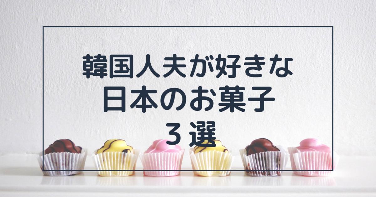 f:id:nikkankawaii:20210221160735p:plain