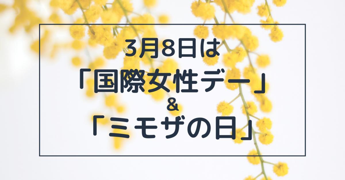 f:id:nikkankawaii:20210310150800p:plain