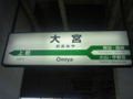 北陸新幹線試乗会 株式会社日幸電機製作所
