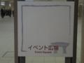 北陸新幹線 試乗会 株式会社日幸電機製作所
