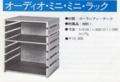 NIKKO オーディオ・ミニ・ミニ・ラック 株式会社日幸電機製作所