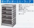NIKKO オーディオ・ミニ・ラック 株式会社日幸電機製作所