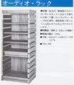 NIKKO オーディオ・ラック 株式会社日幸電機製作所