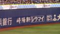 横浜DeNAベイスターズ 横浜スターナイト 株式会社 日幸電機製作所