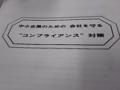 株式会社 日幸電機製作所 ブログ 坂元工場 山元町 川崎市 古河市