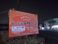 株式会社 日幸電機製作所 ブログ 坂元工場 山元町 岩沼 館腰 サニア