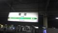 株式会社 日幸電機製作所 ブログ 坂元工場 山元町 岩沼駅