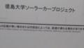 徳島大学ソーラーカープロジェクト  株式会社 日幸電機製作所 ブログ