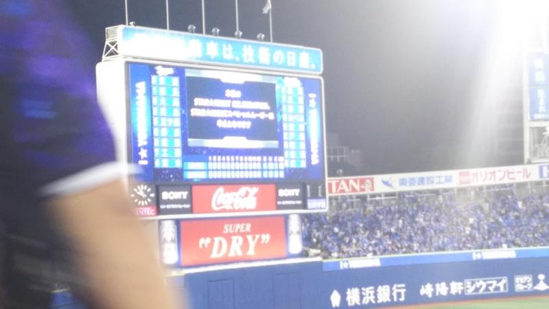 株式会社 日幸電機製作所 ブログ 横浜DeNAベイスターズ 横浜スターナイ