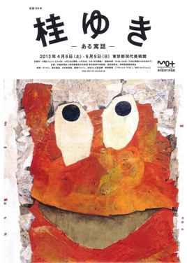 f:id:nikkokisuge:20130501115958j:image:left