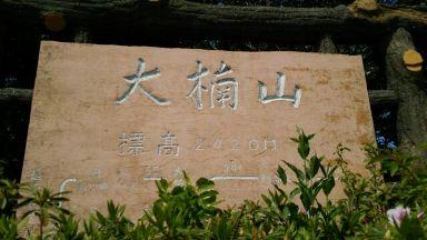 f:id:nikkokisuge:20140428133435j:image:right