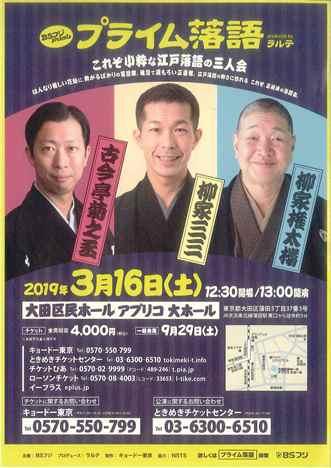 f:id:nikkokisuge:20190318110214j:plain:left