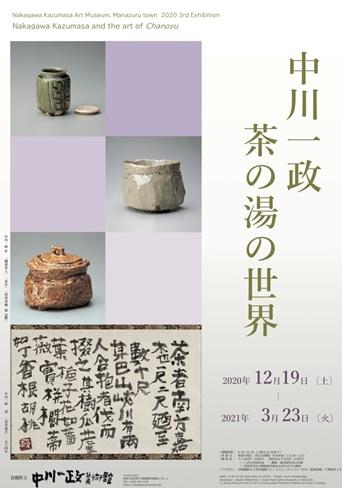 f:id:nikkokisuge:20210115142900j:plain:left