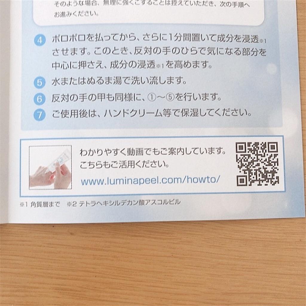 f:id:niko-blog:20190601121332j:image
