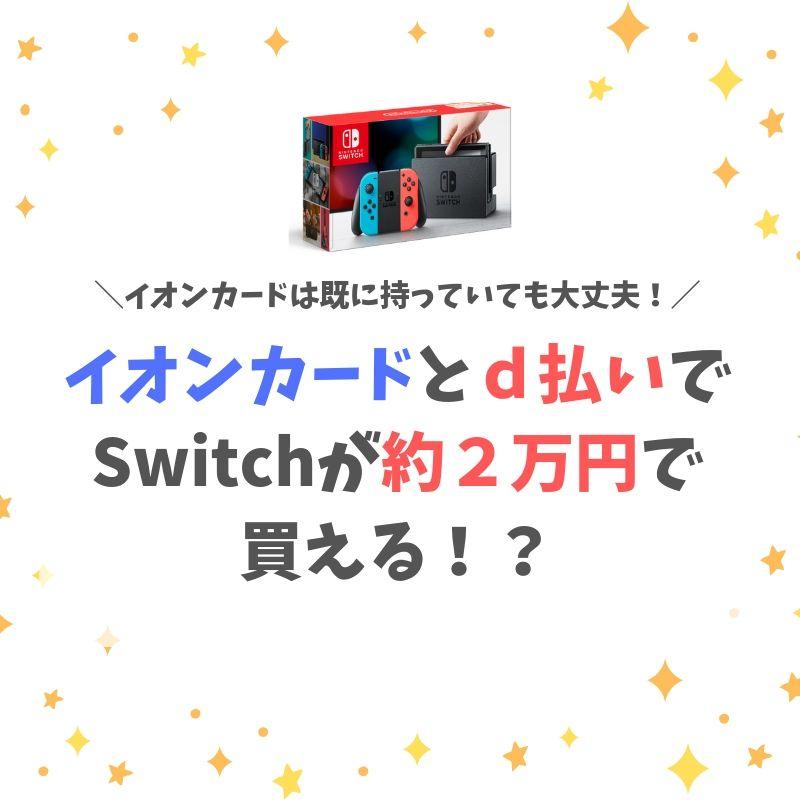 f:id:niko-blog:20190802140110j:plain