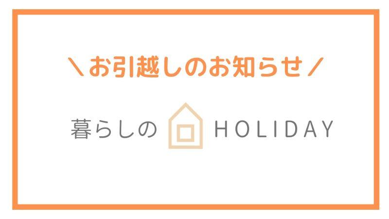 f:id:niko-blog:20190831095733j:plain
