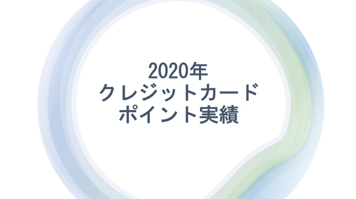 f:id:nikoT:20210212201435p:plain