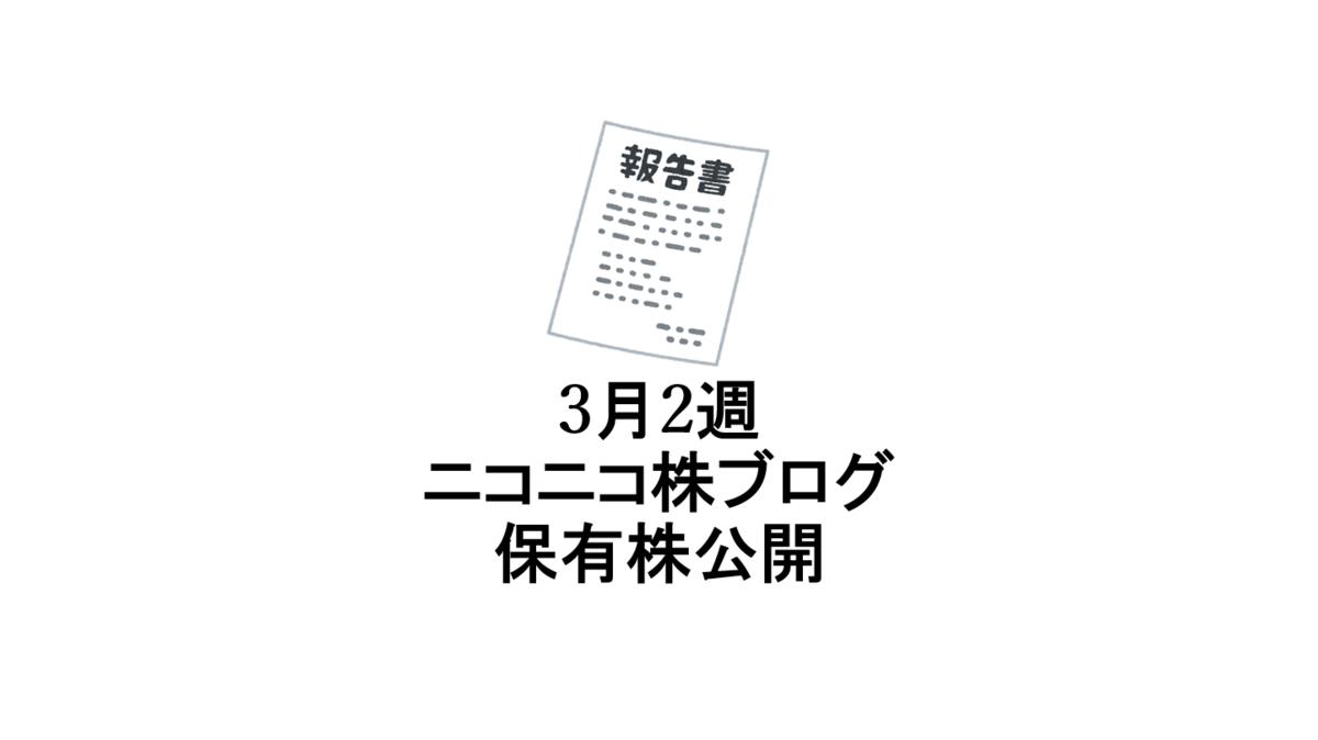 f:id:nikoT:20210313233527p:plain