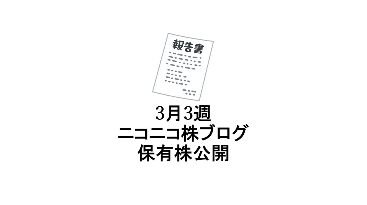 f:id:nikoT:20210319191128p:plain