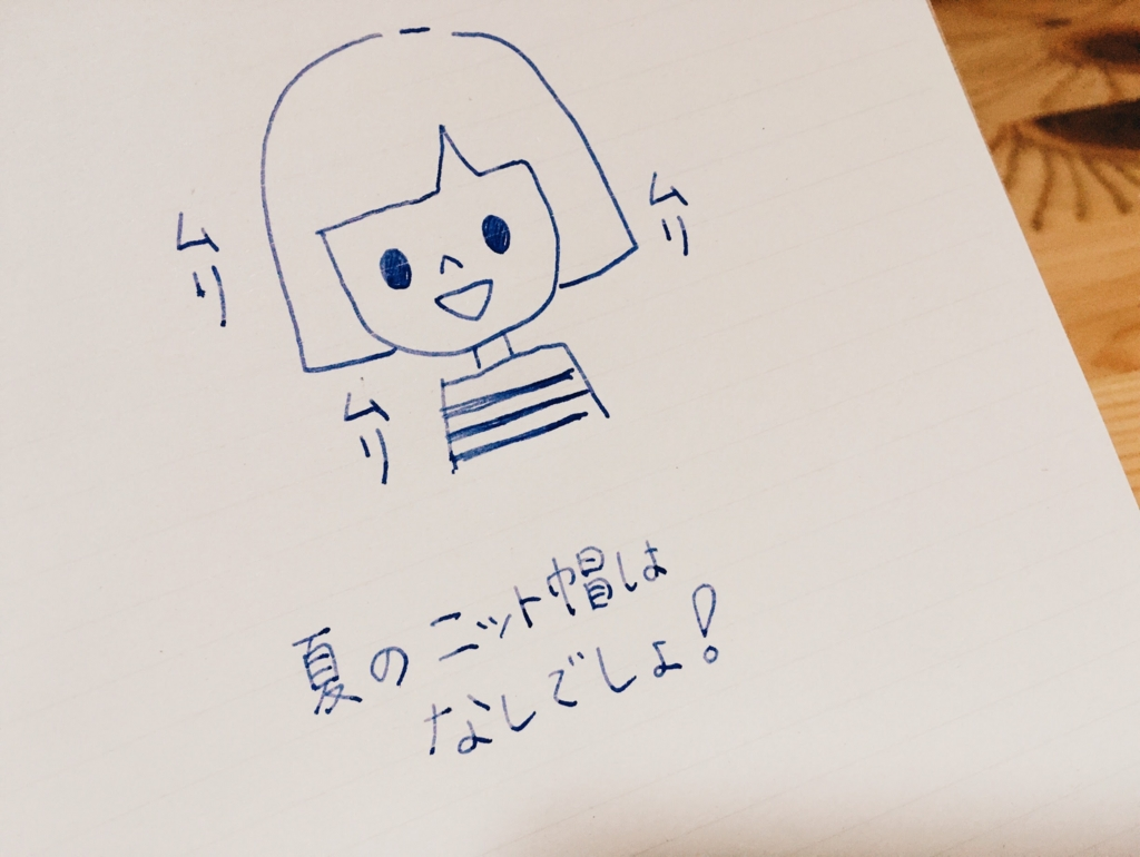 f:id:niko_97:20160613224100j:plain