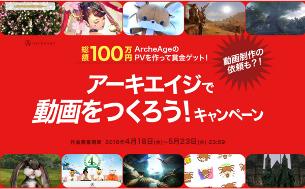 ArcheAge動画コンテスト