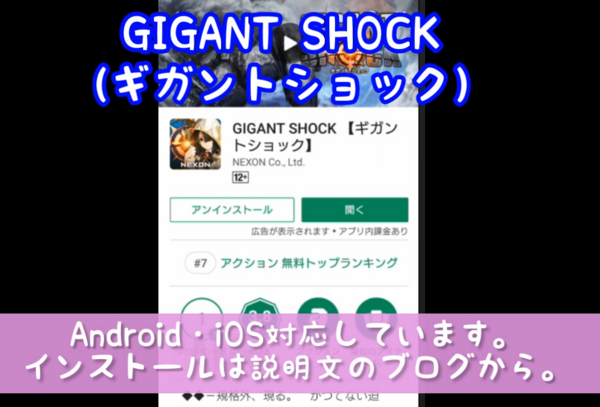 ギガントショック(GIGANT SHOCK)プレイ