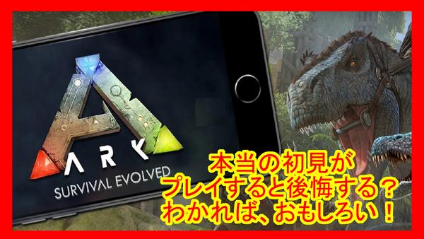 ARK: Survival Evolvedモバイル版リリース