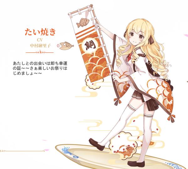FoodFantasy【フードファンタジー】たい焼き