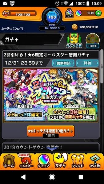 モンスト★6確定オールスター感謝ガチャ
