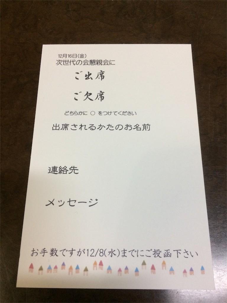 f:id:nikoju:20161118190226j:image