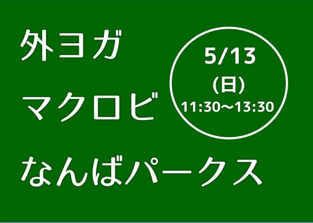 f:id:nikomakoyoga:20180304211857j:plain