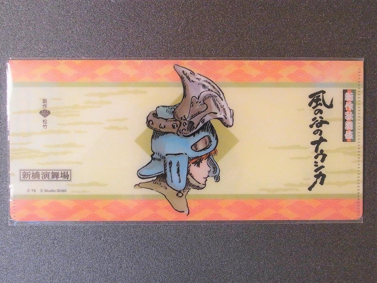 伎 映画 歌舞 館 ナウシカ 歌舞伎「風の谷のナウシカ」夜の部を観た感想と情報