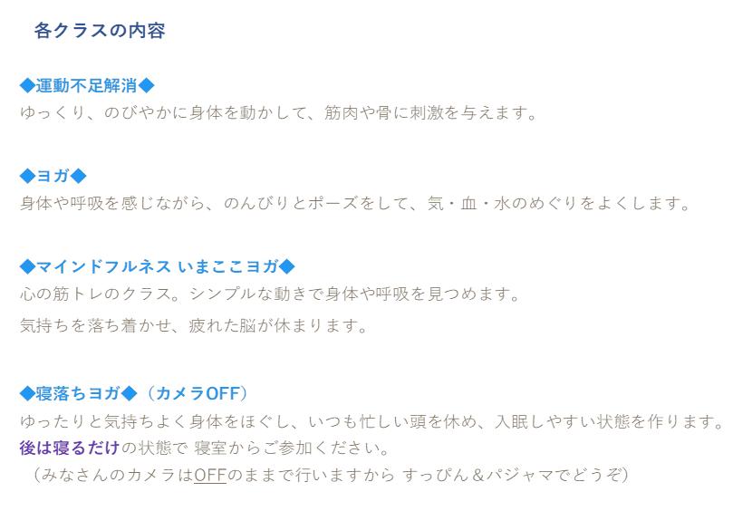 f:id:nikomakoyoga:20200529154953p:plain