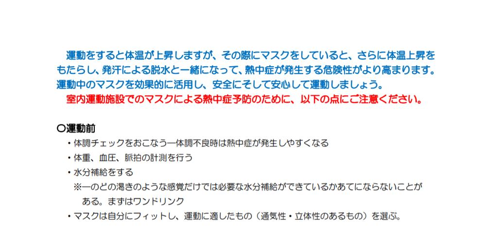 f:id:nikomakoyoga:20200923205113p:plain