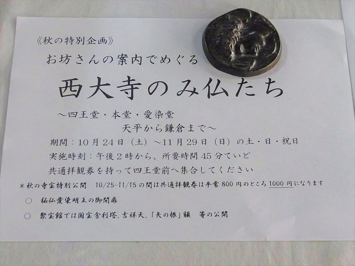 f:id:nikomakoyoga:20201115000756j:plain