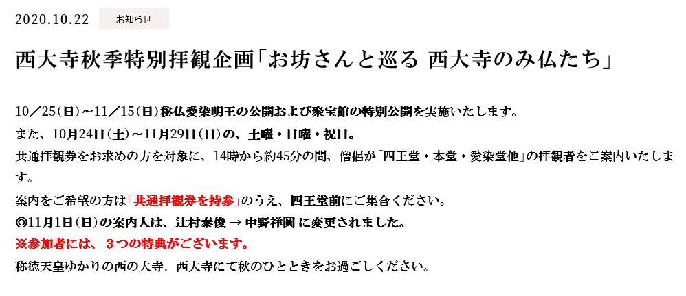 f:id:nikomakoyoga:20201115001051p:plain