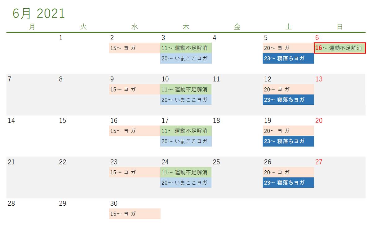 f:id:nikomakoyoga:20210521005012p:plain