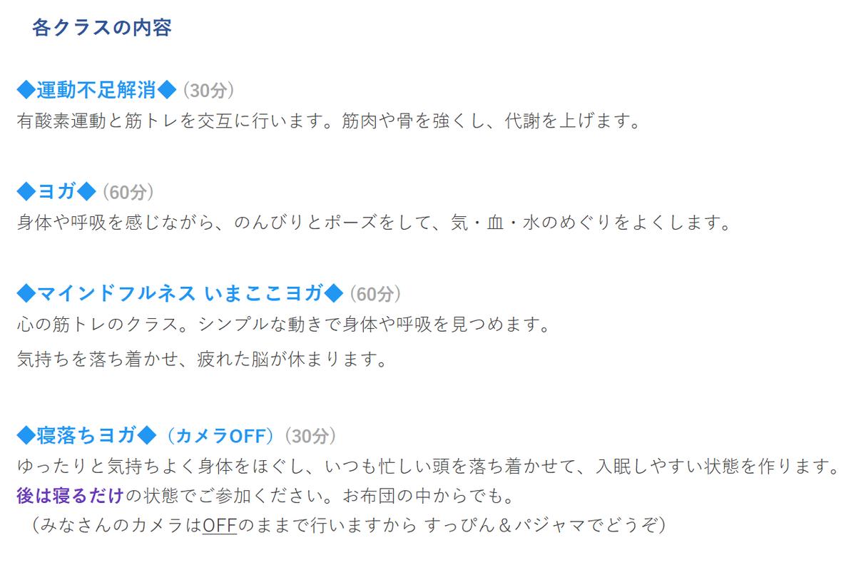 f:id:nikomakoyoga:20210604105417p:plain