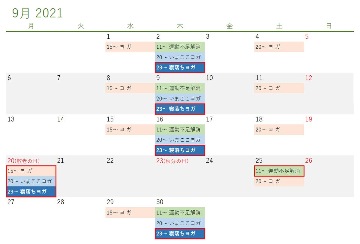 f:id:nikomakoyoga:20210913003316p:plain