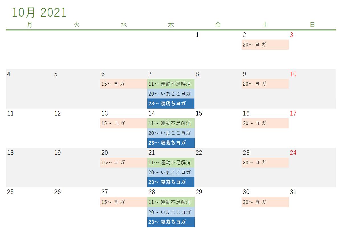 f:id:nikomakoyoga:20210922191233p:plain