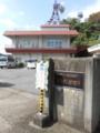 室生ダム管理所