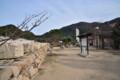 残石記念公園